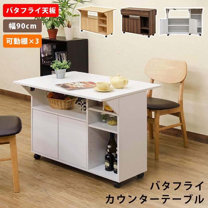 バタフライカウンターテーブル 90幅 NA/WAL/WH