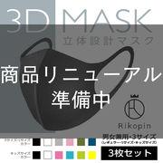 【平日即納・Sサイズ】RIKOPIN 洗えるマスク ウレタンマスク UV 3枚入り 個包装 Sサイズ 小さめサイズ