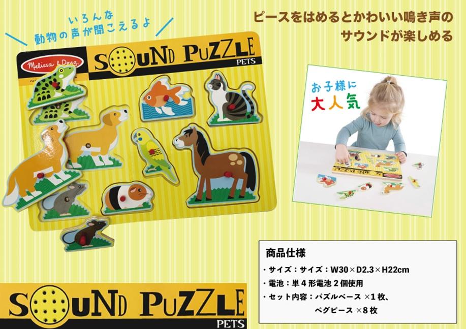サウンドパズル ペット  箱/ケース売 12入