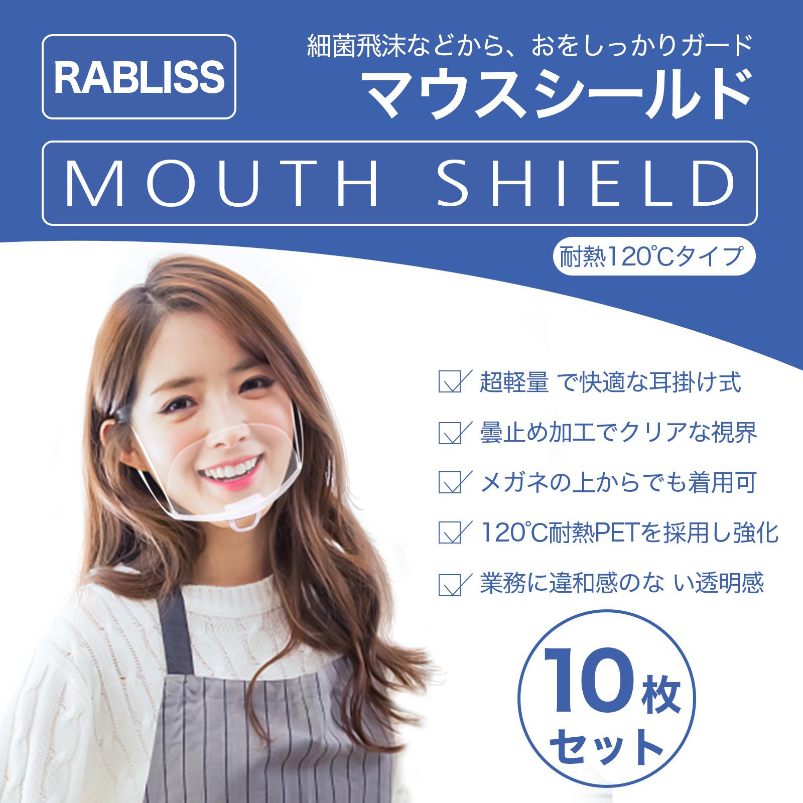 日本在庫あり【10枚セット】マウスシールド 透明マスク クリアマスク くもり止め 曇りにくい マウスガード