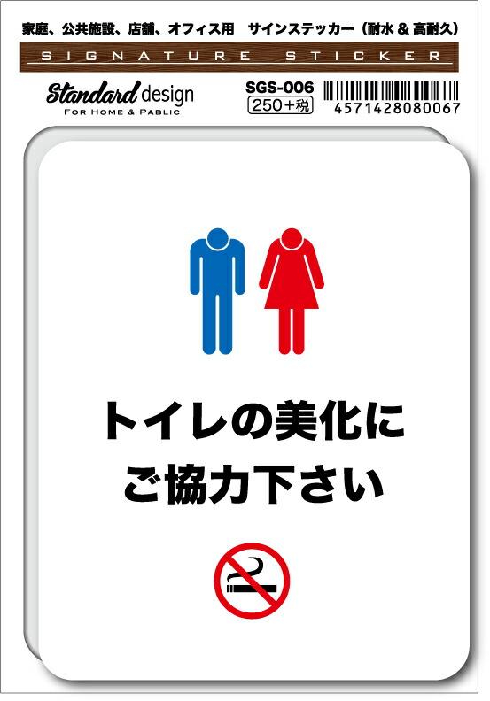 SGS-006 トイレの美化にご協力下さい 家庭、公共施設、店舗、オフィス用