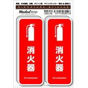 SGS-012 消火器 Fire extinguisher02 家庭、公共施設、店舗、オフィス用