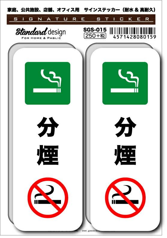 SGS-015 分煙  家庭、公共施設、店舗、オフィス用