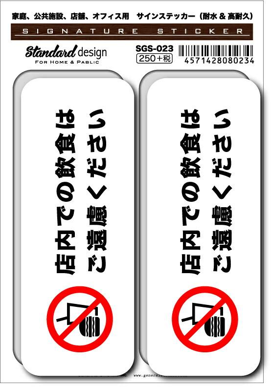 SGS-023 店内飲食禁止02 家庭、公共施設、店舗、オフィス用