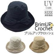 【即納】最新春夏 サイズ調節可能 帽子 春 夏 リボン ブリムアップクロッシェ 巻きつば