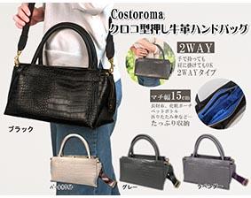 Costoroma クロコ型押し牛革ハンドバッグ