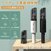 ハンディクリーナー 掃除機 カークリーナー ミニ掃除機 強力 吸引力  USB充電 家庭用 乾湿両用 年末掃除