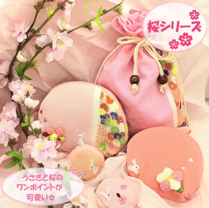 桜シリーズ コインケース ポーチ 巾着 桜 さくら ピンク 小物入れ 卒業 入学