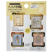 【付箋】大人の図鑑シリーズ インデックスクリップふせん4個セット 古代エジプト