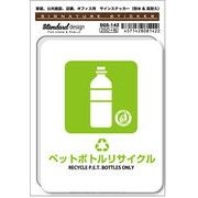 SGS-142 ペットボトルリサイクル RECYCLE P.E.T.BOTTLES ONLY 家庭、公共施設、店舗、オフィス用