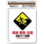 SGS-179 津波 警告 注意 地震!すぐ避難 家庭、公共施設、店舗、オフィス用 防災グッズ
