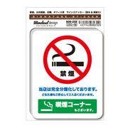 サインステッカー NO SMOKING 禁煙 喫煙コーナーもございます SGS232 注意 警告