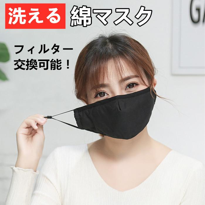 フィルターポケット付き 布マスク おしゃれ 大人 男女兼用