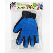 グローブ型 ペットブラシ 右手用 マッサージブラシ グルーミング 手袋 犬 猫 お手入れ