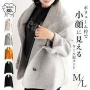 オトナ女子のためのウールブレンドショート丈コート