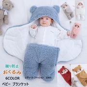 寝袋 新生児 ブランケット ベビー服 ベッド おくるみ 赤ちゃん 布団 超可愛い 暖かい 防寒グッズ