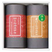 京都 伏見「三源庵」京都ロールカステラ3980006 ギフト プレゼント グルメ 産直