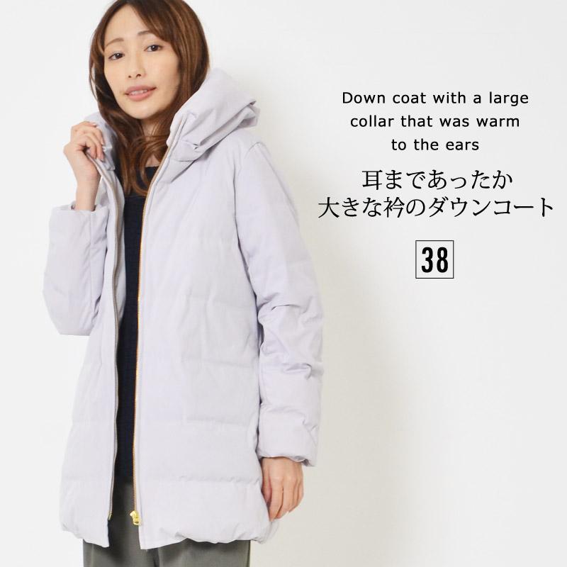ダウンコート38 レディース アウター ダウン シンプルデザイン 体型カバー 大きな衿  ロング丈 無地