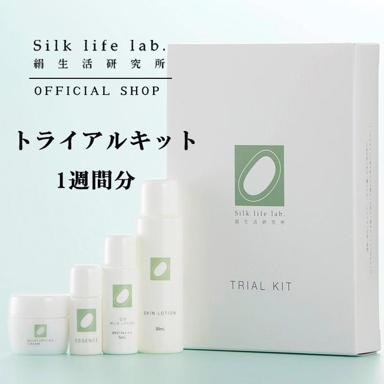 化粧水、美容液、美容クリーム ◆ シルク化粧品 トライアルキット 約1週間分