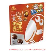 森永製菓 大玉チョコボール くちどけキャラメル(50g) 箱/ケース売 120入
