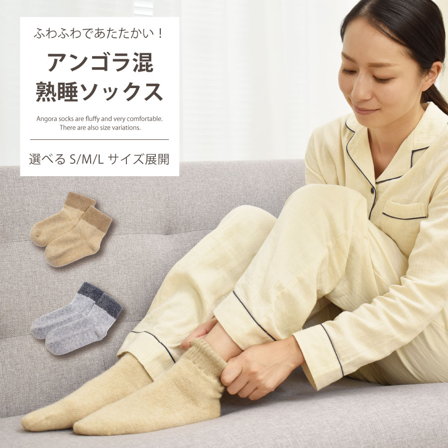 ソックス 靴下 アンゴラ混 冷え防止 保温保湿効果 冷え対策 選べるサイズ