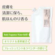 【MONOEARTH】Botanical Body Fragrance Water Rifill Fresh Mint&Lavender ボディケア 保湿 詰め替え用