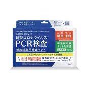 【注意事項をご確認ください】新型コロナウイルスPCR検査 唾液採取用検査キット
