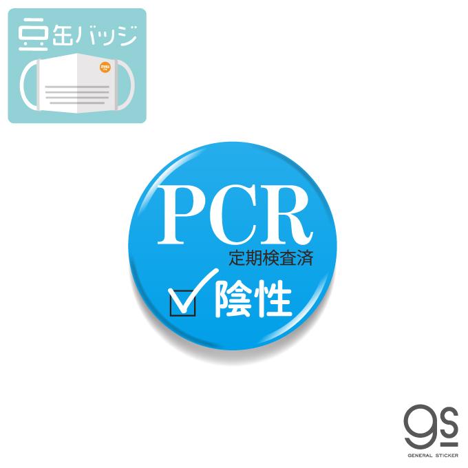 豆缶 マスクにつける缶バッジ PCR陰性 検査済 22mm アピール ピクトサイン コロナ対策 MAME092 2021新作