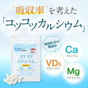 コツコツカルシウム サプリメント