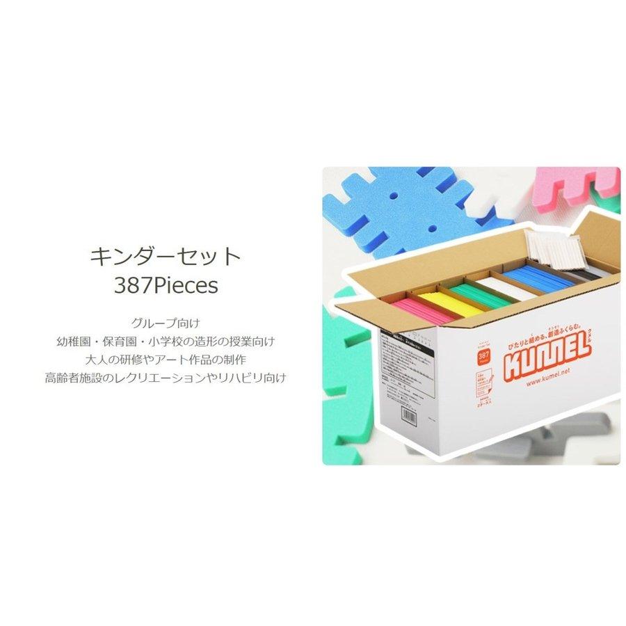 知育玩具 KUMEL(クメル)キンダーセット 387Pieces