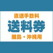 ★離島/沖縄への別途送料・直送手数料★【送料券】