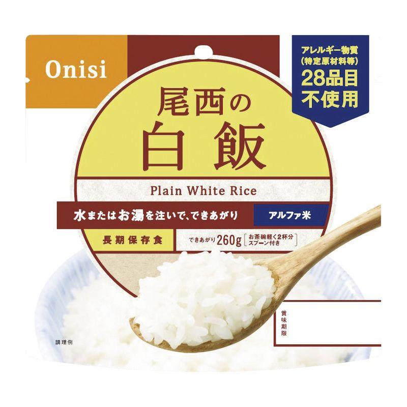 (4月下旬以降入荷)尾西食品 アルファ米白飯1食分SE 101SE