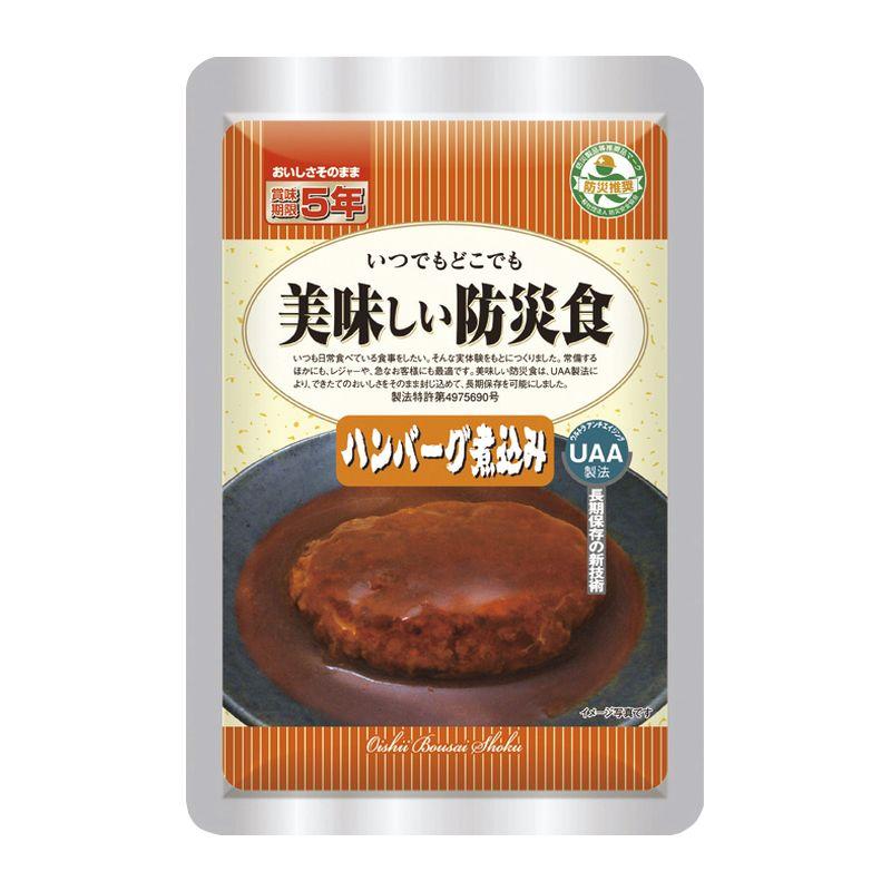 アルファフーズ UAA食品 美味しい防災食 ハンバーグ煮込み50食(送料無料)【直送品】