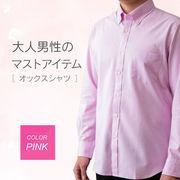 メンズオックスシャツ(長袖) Lサイズ ピンク コットン素材 マストアイテム