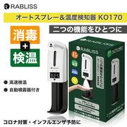 KO170 自動温度検知機能付 オートディスペンサー 自動検温消毒一式器 消毒温度検温一体機