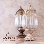 Loireロワール LEDランタン スタンド(M)♪