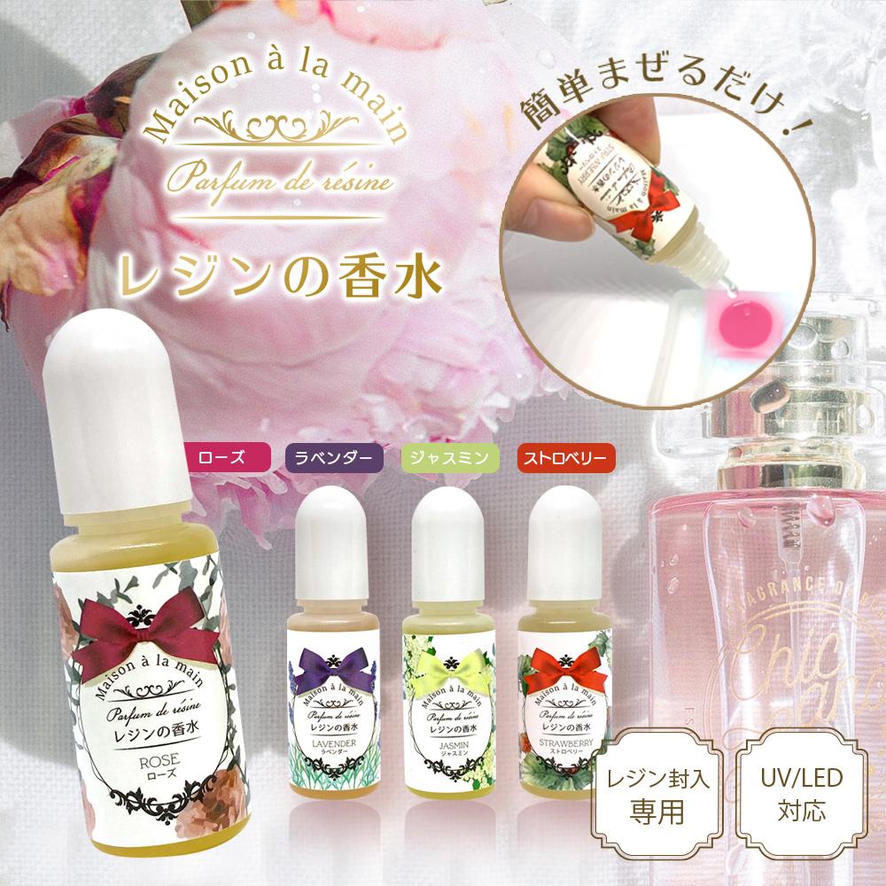 レジンに香りづけ♪ 【レジンの香水 全4種】 UV/LED ローズ ラべンダー ジャスミン ストロベリー