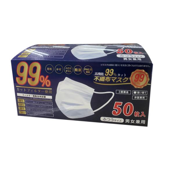 不織布マスク 高機能99%カット 不織布マスク50枚入 備品 業務用 箱/ケース売 50入