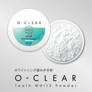 ホワイトニング歯みがき粉 O-CLEAR(オークリア) トゥースホワイトパウダー
