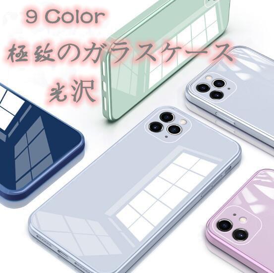 極致のガラス iPhone12 ケース iphone7ケース 耐衝撃 ガラスケース 大人気