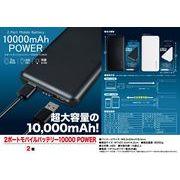 「PSE認証済」「充電器」2ポートモバイルバッテリー10000 POWER