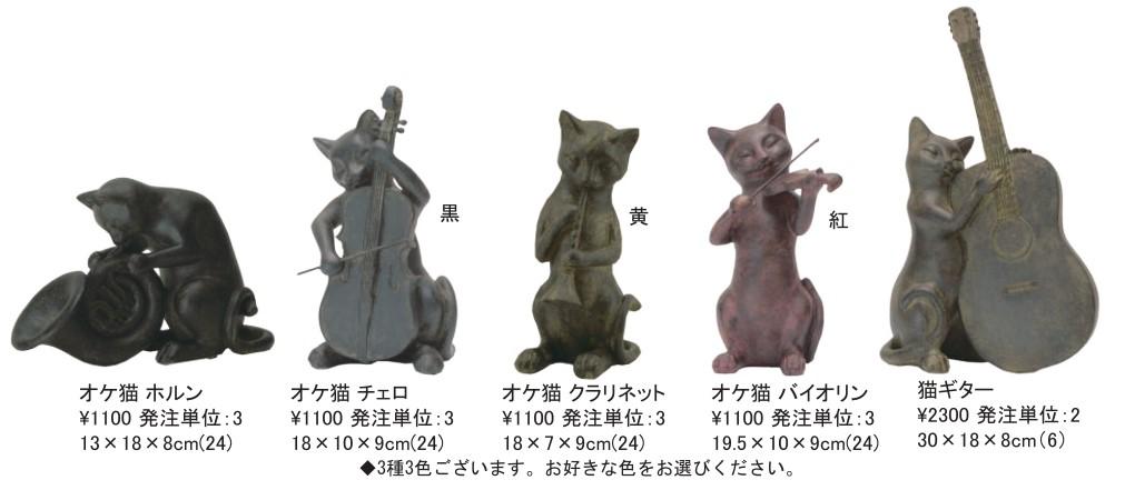 アンティーク調インテリア オーケストラ猫