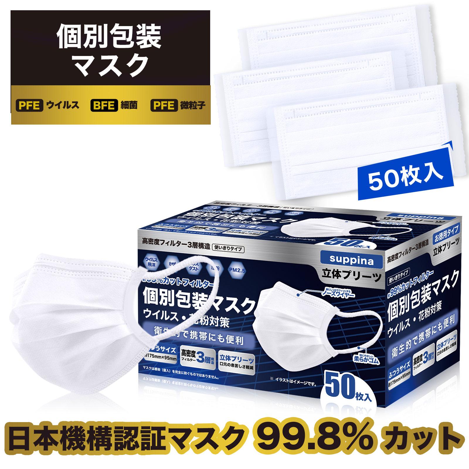 【個包装 50枚入】日本機構認証 大人用 サイズ 99.9%CUT ウイルス飛沫 高品質  サージカルマスク  MASK