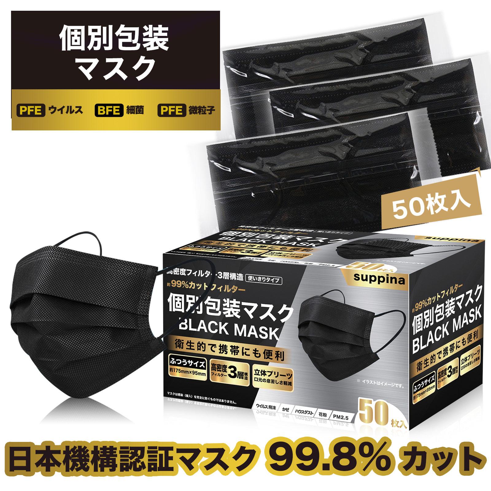 【個包装 ブラック 50枚入】日本機構認証 大人用 サイズ 99.9%CUT ウイルス飛沫 高品質  黒  MASK