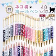 (本体のみ/同色5本)ネコ柄ボールペンハーバリウム ボールペン 正規品 受注生産