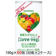 〇☆サントリー I love vegi 野菜 ミックス ジュース 190g 缶 60缶 (30缶×2ケース) 48152