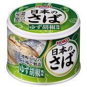 日本のさば ゆず胡椒風味