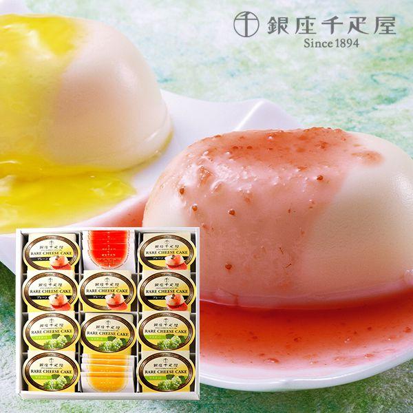 銀座レアチーズケーキ 10個 銀座千疋屋 PGS-044  アイス お返し ホワイトデー 千疋屋 お
