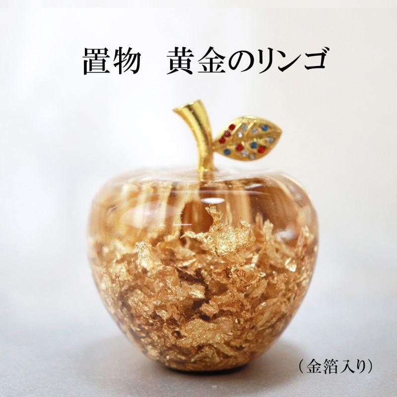 置物 黄金のリンゴ 金箔  風水 開運 幸福 幸運 金運 運気上昇 幸運のアップル 彫り物