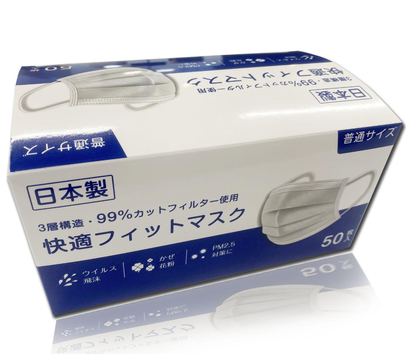 日本製 マスク 快適フィットマスク 不織布マスク  50枚